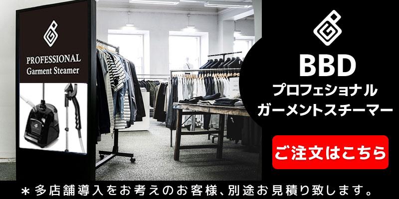 ガーメントスrチーマーご注文フォーム